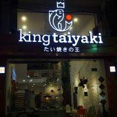 たいやきの王(King Taiyaki )