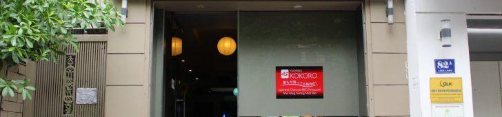 焼肉 心(Yakiniku Kokoro)