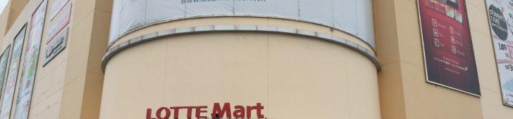 ロッテマートダナン(Siêu thị LOTTE Mart Đà Nẵng)