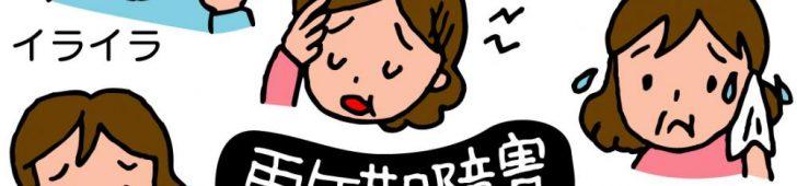 ホーチミン在住日本人看護師コラム⑧~更年期を楽に乗り切る方法(女性編)