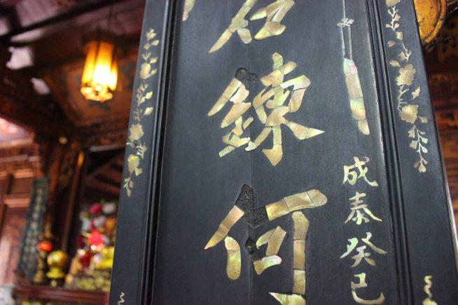 螺鈿で書かれた文字