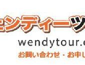 ウェンディーツアー(Wendy Tour)