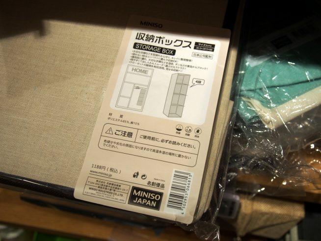 日本語のパッケージ