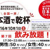 Standing BAR【日本酒で乾杯!】イベント開催のお知らせ
