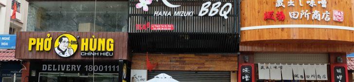 花水木 BBQ(Hana Mizuki BBQ)