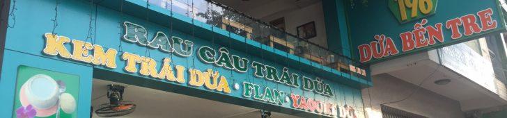 ズア・シエム・ベン・チェ(Dừa Xiêm Bến Tre 196)