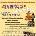 10月30日(日)、サムライカフェサイゴン ハロウィンパーティー開催!