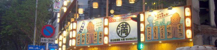 大阪屋台居酒屋満まる(Manmaru)