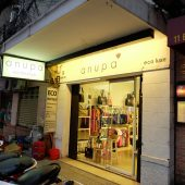 アヌパ・ブティック(Anupa Boutique)