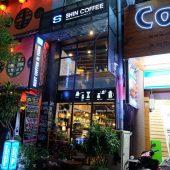 シンコーヒー (Shin Coffee - Hồ Huấn Nghiệp )