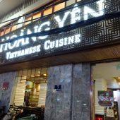 ホアンイエン・ベトナミーズクージン(Hoàng Yến - Vietnamese Cuisine )