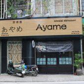 あやまレストラン(Ayama Japanese Restaurant)