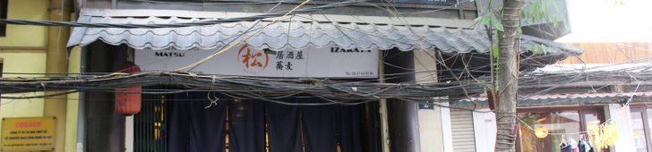 松(Matsu)