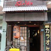 昭和(Showa)