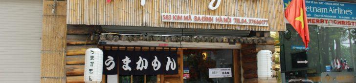 ラ・フォン・ドー・レストラン(Nhà Hàng Lá Phong Đỏ)