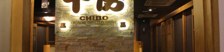 千房 (Chibo)