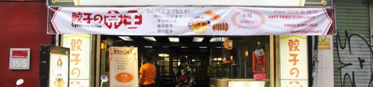 餃子の帝王(Gyoza No Teiou)