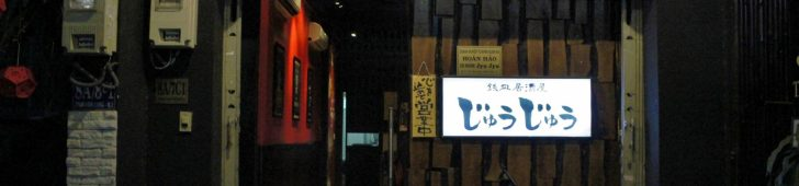 鉄皿居酒屋じゅうじゅう(Tetsuzara Izakaya Juju)