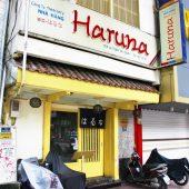ハルナ(Haruna )