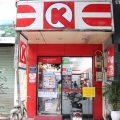 サークルK・レタントン通り店(Circle K - Lê Thánh Tôn)