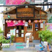Wakadaishyo(Wakadaishyo)