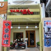 宝船(Nhà hàng Takarabune )