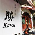 九州酒場勝(Kyushu Sakaba Katsu)
