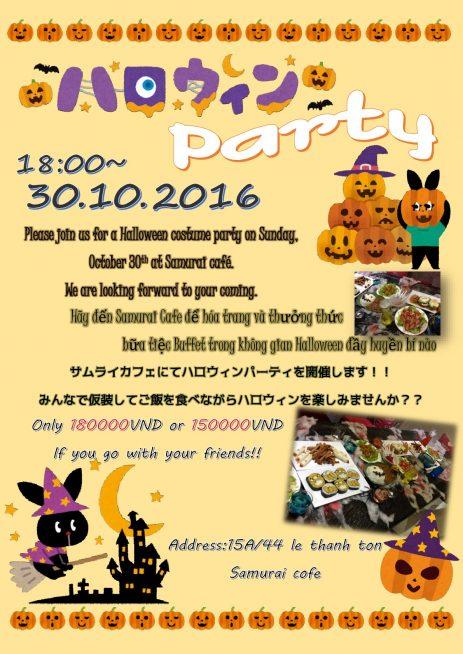 サムライカフェにてハロウィンパーティー開催します!