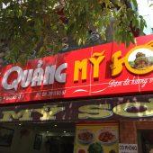 ミークワン ミーソン(Mì Quảng Mỹ Sơn)