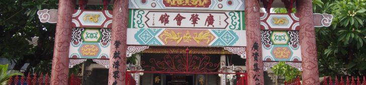 Hội Quán Quảng Triệu