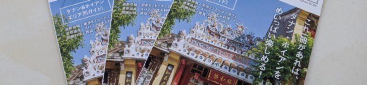 ダナン・ホイアンの観光フリーペーパー「ベトナビマガジン ダナン・ホイアン」のご紹介【電子書籍(キンドル)版もあります!】
