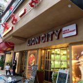 ライオンシティカフェ&レストラン(Lion City Cafe & Restaurant )