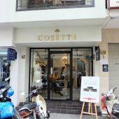 コセット(Cosette )