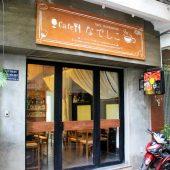 カフェ なでしこ(Cafe Nadeshiko)