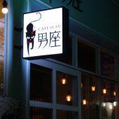カフェ&バー オザ(Cafe & Bar Oza )