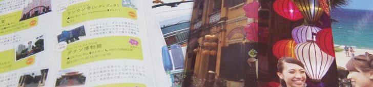 ダナン・ホイアンの観光フリーペーパー「ベトナビマガジン ダナン・ホイアン」のご紹介