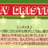 ウェンディーツアークリスマスキャンペーンのお知らせ:12/23、12/24、12/25限定で人気の「メコン川クルーズ」がお得に!
