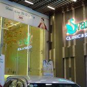 スヴァン・クリニック・スパ(Svan Clinic & Spa)