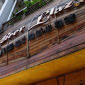 ビール・ブラザ(Beer Plaza)