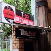 ティードゥーレストラン(T-do Restaurant)