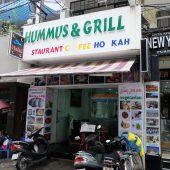 フムズアンドグリルレストラン(Hummus and Grill Restaurant)