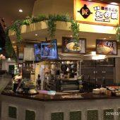たも屋うどん イオンモールビンタン店(Tamoya Udon AEON Mall Bình Tân)