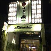 日本乃海(Nihonkai Seafood Restaurant)