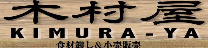 ベトナム・ホーチミンで働く日本人~漢の食材店木村屋 木村勇雄さん~