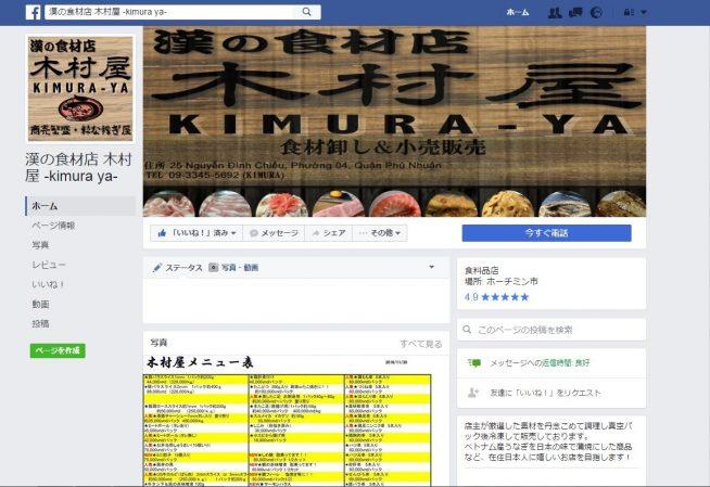 木村店のFacebookページ。メニューは随時更新されます。