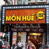 モンフエ ドンコイ店(Món Huế  Đồng Khởi)