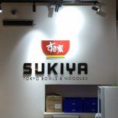 すき家・イオンモールビンタン(Sukiya - AEON Mall Binh Tan )