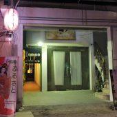 レストランフルサト(Nhà Hàng Furusato)