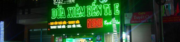 ズア・シエム・ベン・チェ198(Dừa Xiêm Bến Tre 198)
