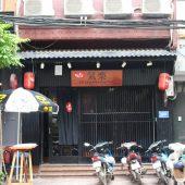 気楽(Kiraku Japanese Restaurant)